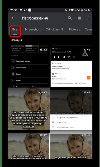 Просмотр всех изображений для поиска фотографии из мобильного приложения Одноклассники