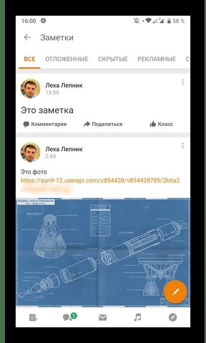 Просмотр заметок через мобильное приложение Одноклассники