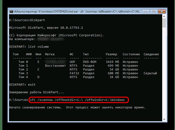 Проверка целостности системных файлов Windows 10 для решения проблемы с зависанием на логотипе