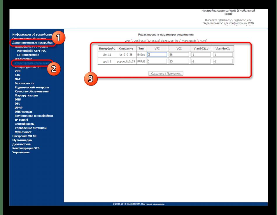 Проверка дополнительных параметров подключения в веб-интерфейсе Sagemcom F@st 2804 от МТС