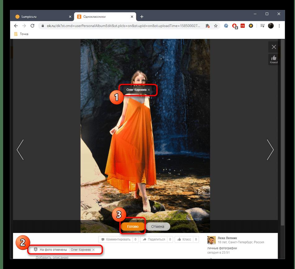 Проверка изменений при добавлении метки во время добавления фото в полной версии сайта Одноклассники