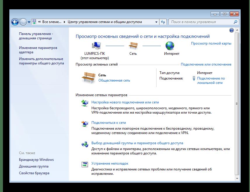 Проверка подключения к интернету Windows 7 при проблемах с активацией