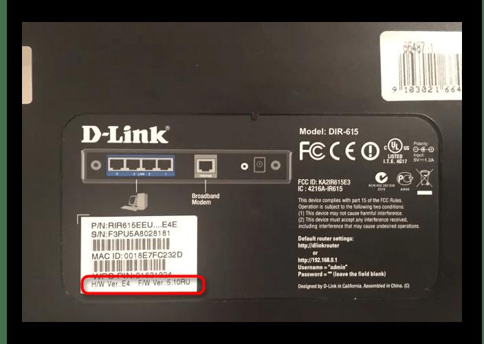 Проверка ревизии и версии ПО для роутера D-Link DIR-615 E4 перед прошивкой в ручном режиме