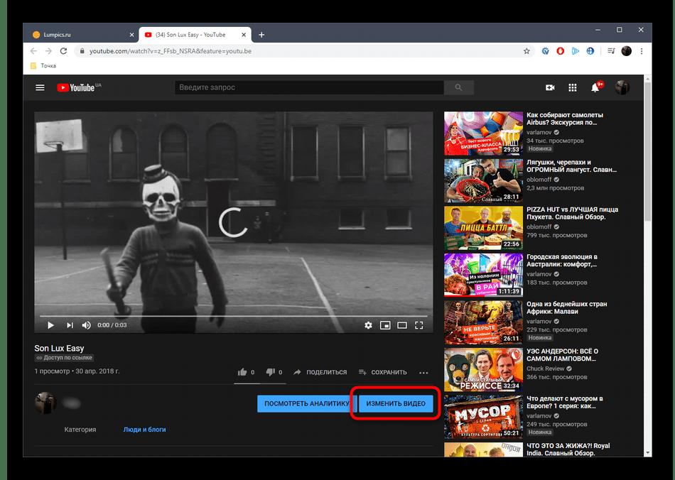 Прямой переход к настройкам видео на сайте YouTube