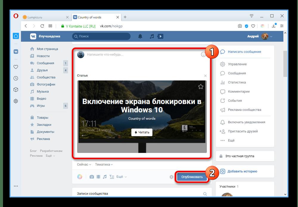 Публикация записи со статьей в группе на сайте ВКонтакте