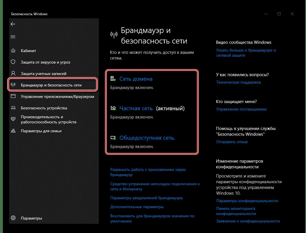 Раздел Брандмауэр и безопасность сети открыт в интерфейсе Защитника Windows 10