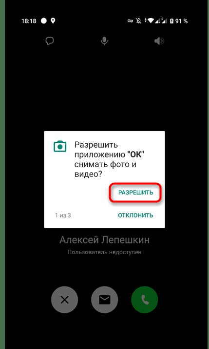 Разрешение для камеры при звонке в мобильном приложении Одноклассники