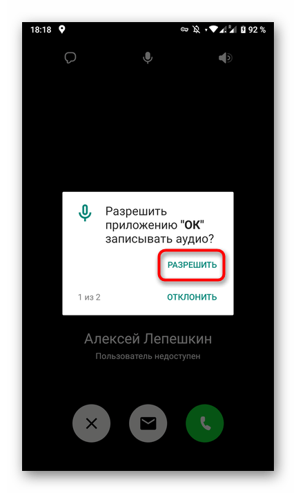 Разрешение для микрофона при звонке в мобильном приложении Одноклассники