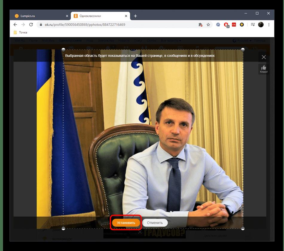 Редактирование фото после удаления рамки в Одноклассники