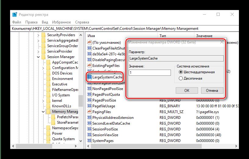 Редактирование второго параметра в реестре для настройки оперативной памяти в Windows 10