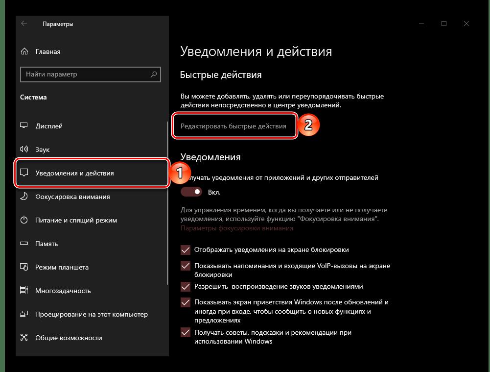 Редактировать быстрые действия для добавления Фокусировки внимания в Центр уведомлений ОС Windows 10