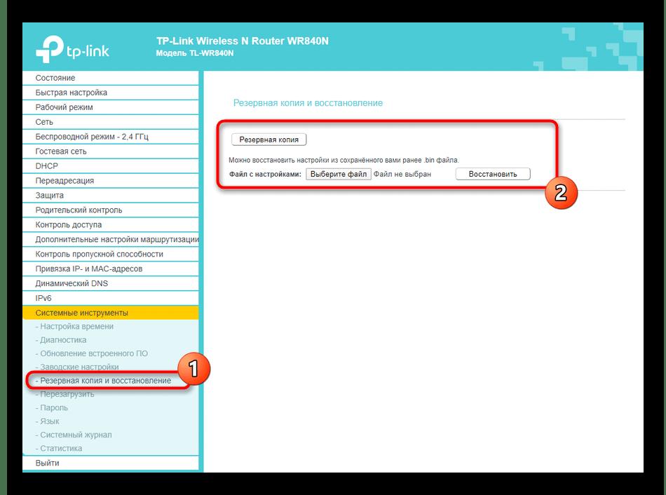 Резервное копирование и восстановление через веб-интерфейс роутера TP-LINK TL-WR840N