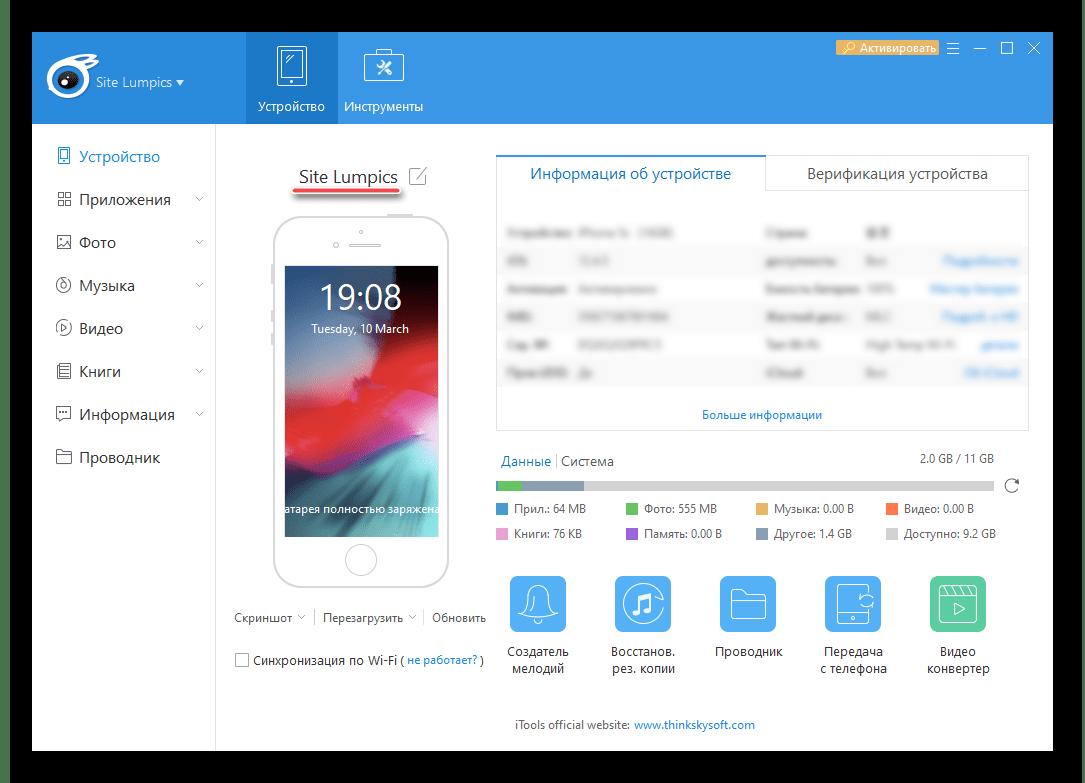 Результат успешного изменения имени iPhone в программе iTools для компьютера
