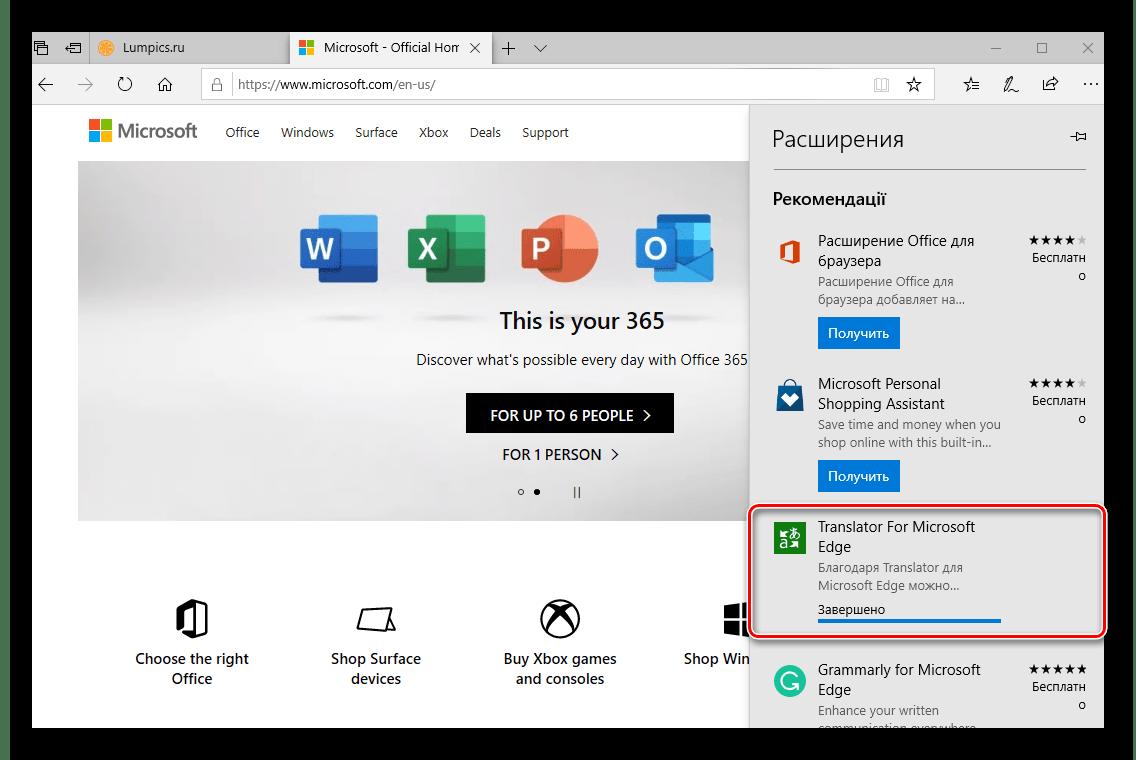 Результат успешной установки расширения переводчика в Microsoft Edge