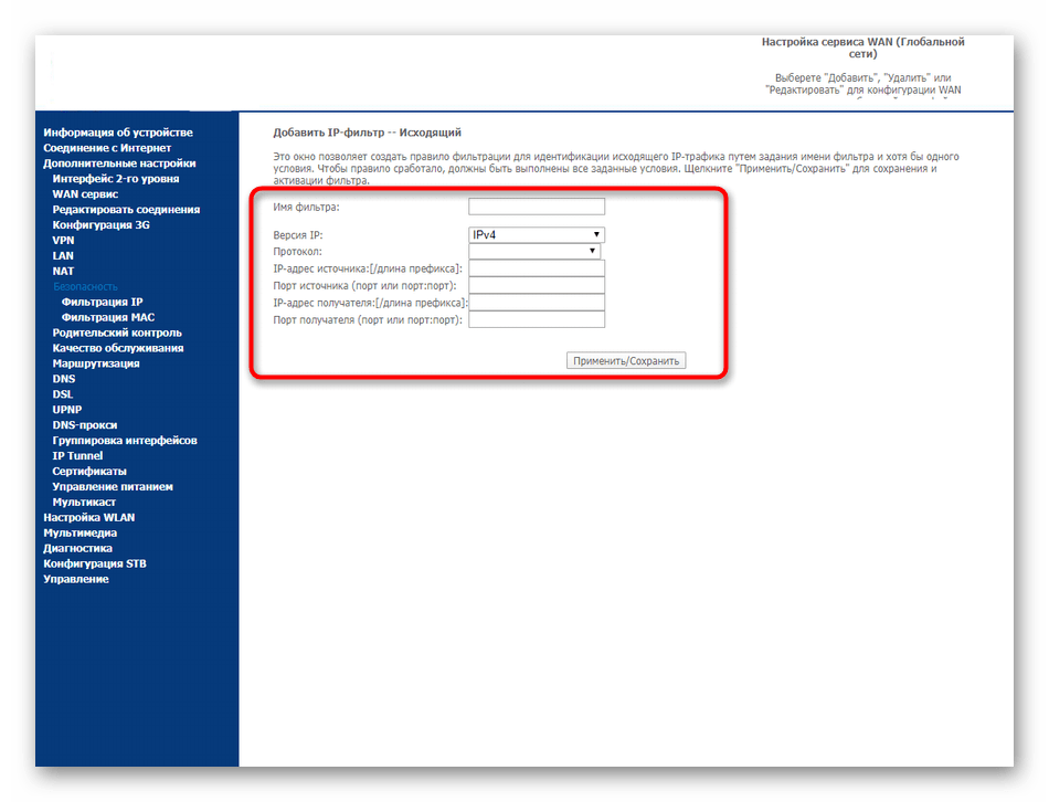Ручная настройка фильтрации по IP-адресам маршрутизатора Sagemcom F@st 2804 от МТС