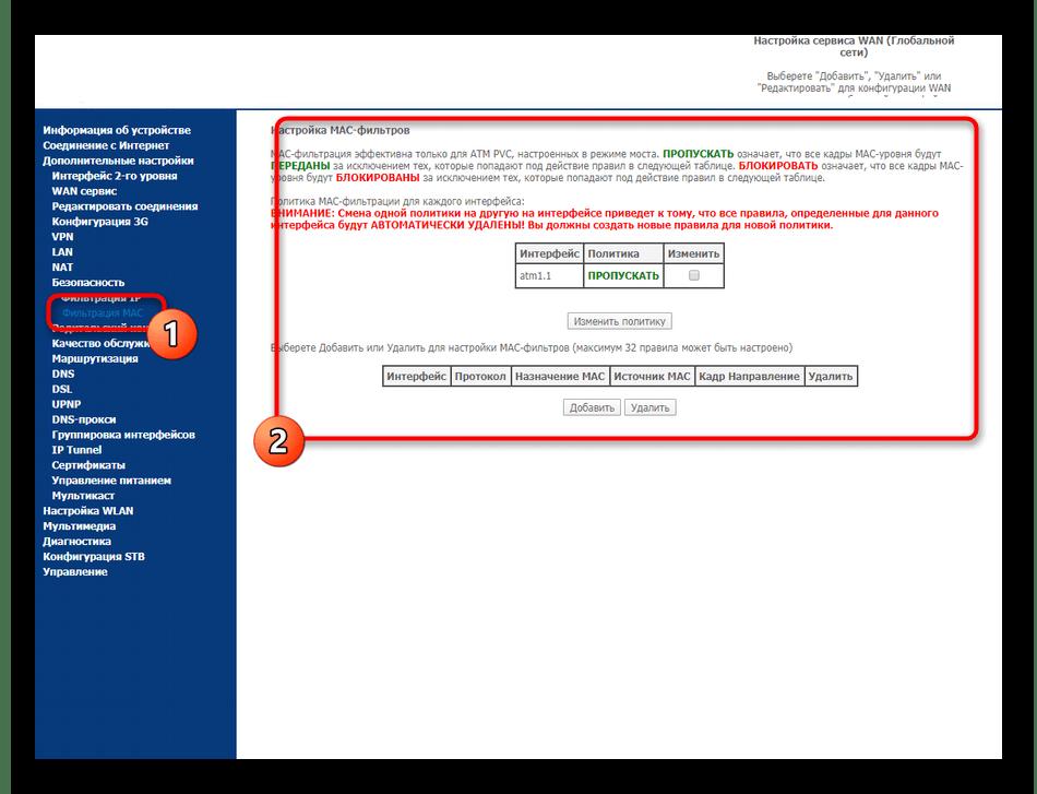 Ручная настройка фильтрации по MAC-адресам для маршрутизатора Sagemcom F@st 2804 от МТС