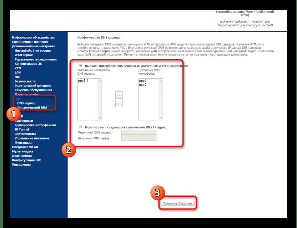 Ручная настройка получения DNS в веб-интерфейсе Sagemcom F@st 2804 от МТС