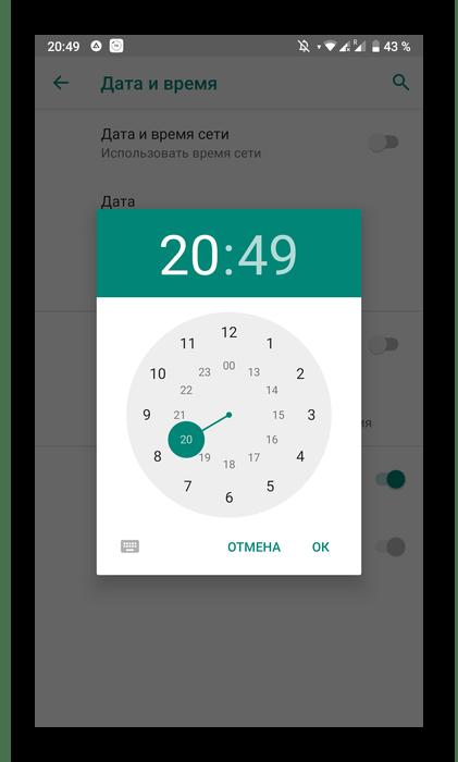 Ручная установка времени на Android для приложения Одноклассники