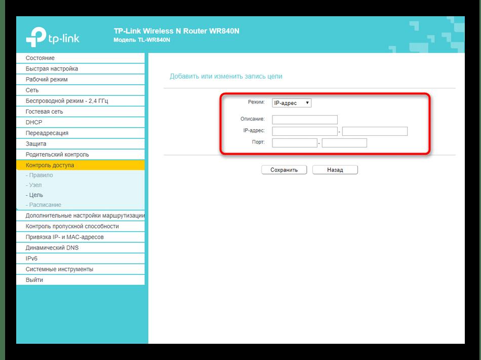Ручное добавление цели при настройке контроля доступа в роутере TP-LINK TL-WR840N
