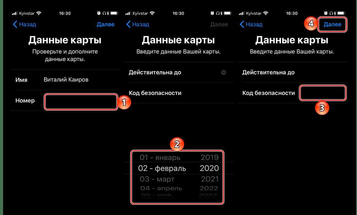 Ручное добавление новой карты как способа оплаты в приложении Wallet на iPhone
