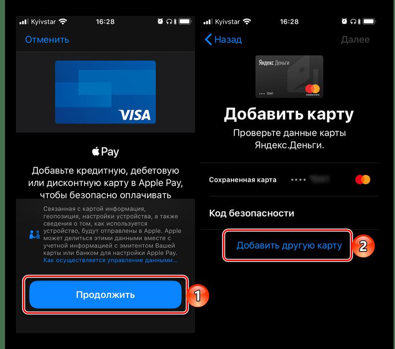 Самостоятельное добавление новой карты в настройках приложения Wallet на iPhone