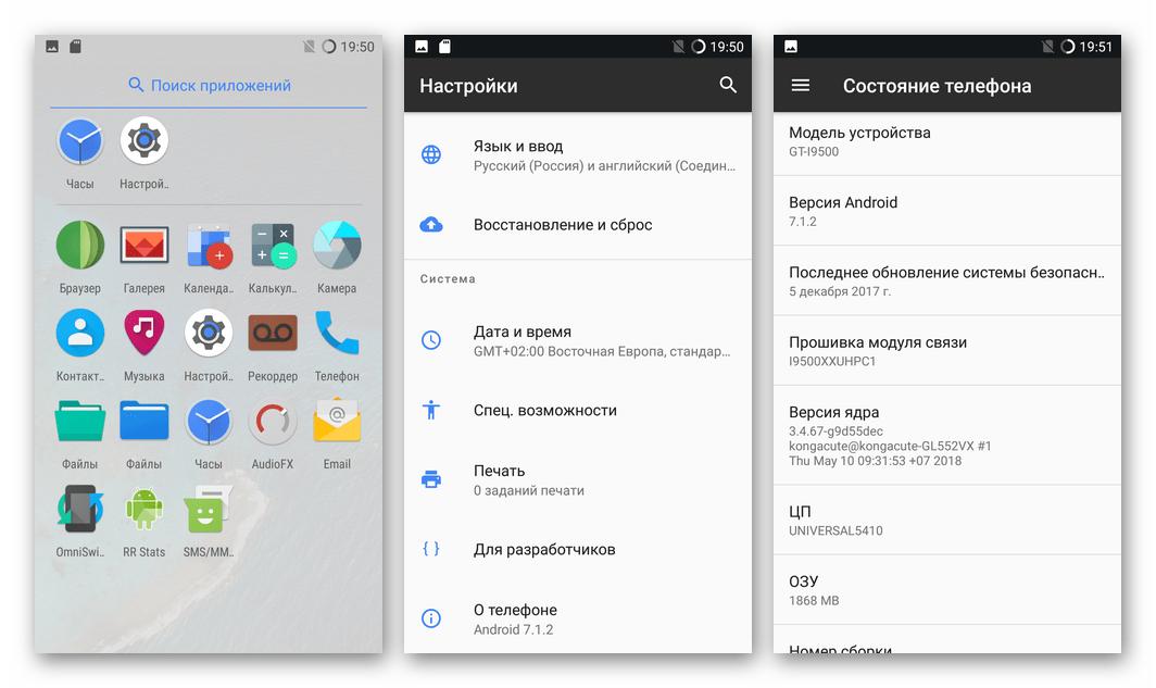 Samsung Galaxy S4 GT-I9500 кастомная прошивка на базе Android 7, установленная через TWRP