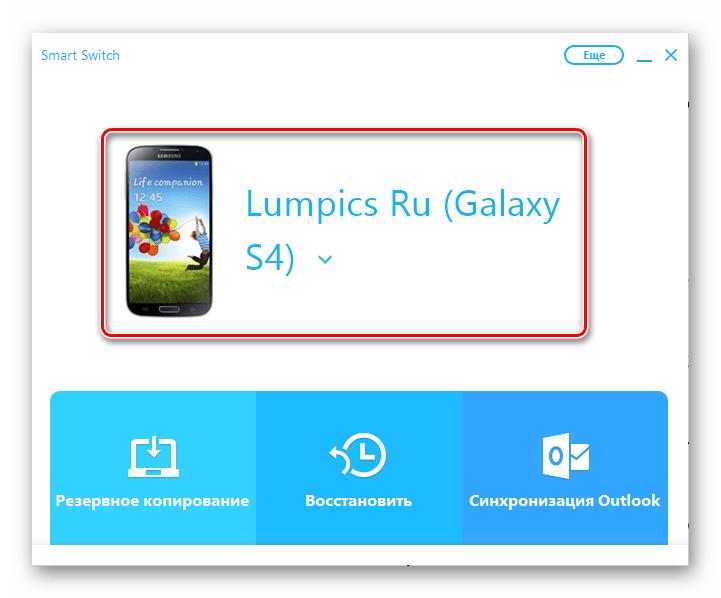 Samsung Galaxy S4 GT-I9500 подключение смартфона к Smart Switch для восстановления данных из бэкапа