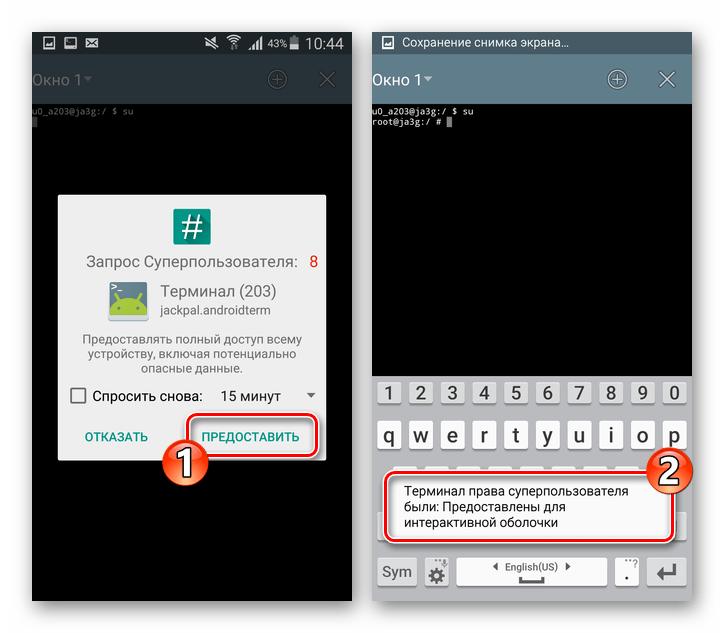 Samsung Galaxy S4 GT-I9500 предоставление привилегий Суперпользователя приложению Терминал