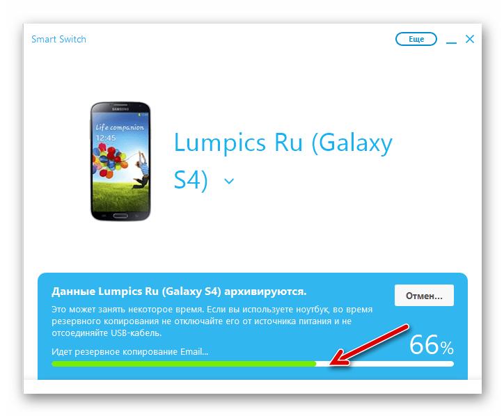 Samsung Galaxy S4 GT-I9500 процесс создания резервной копии информации из смартфона через Smart Switch