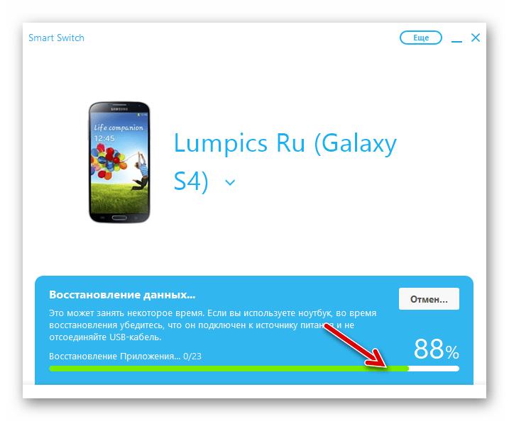Samsung Galaxy S4 GT-I9500 Smart Switch процесс восстановления данных на девайсе из резервной копии