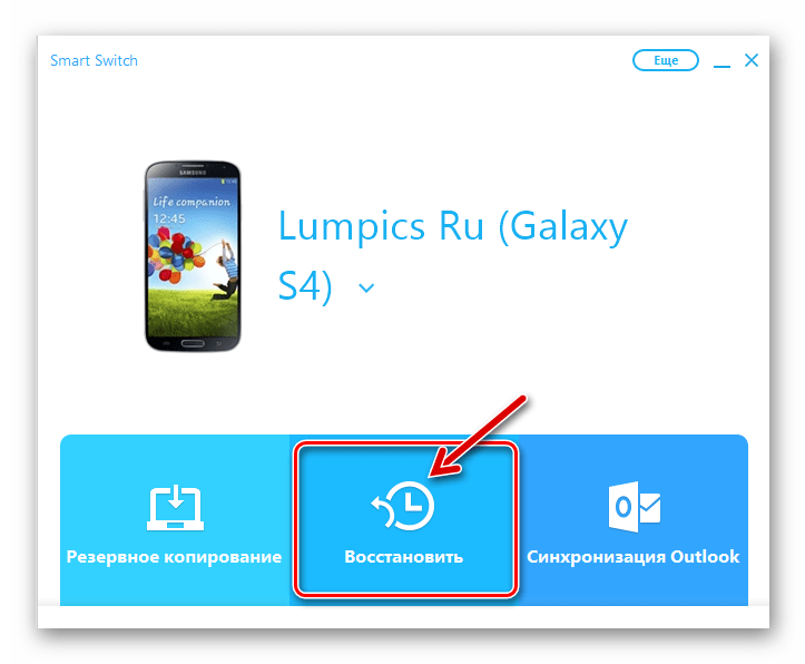 Samsung Galaxy S4 GT-I9500 смартфон определился в программе Smart Switch переход к восстановлению данных