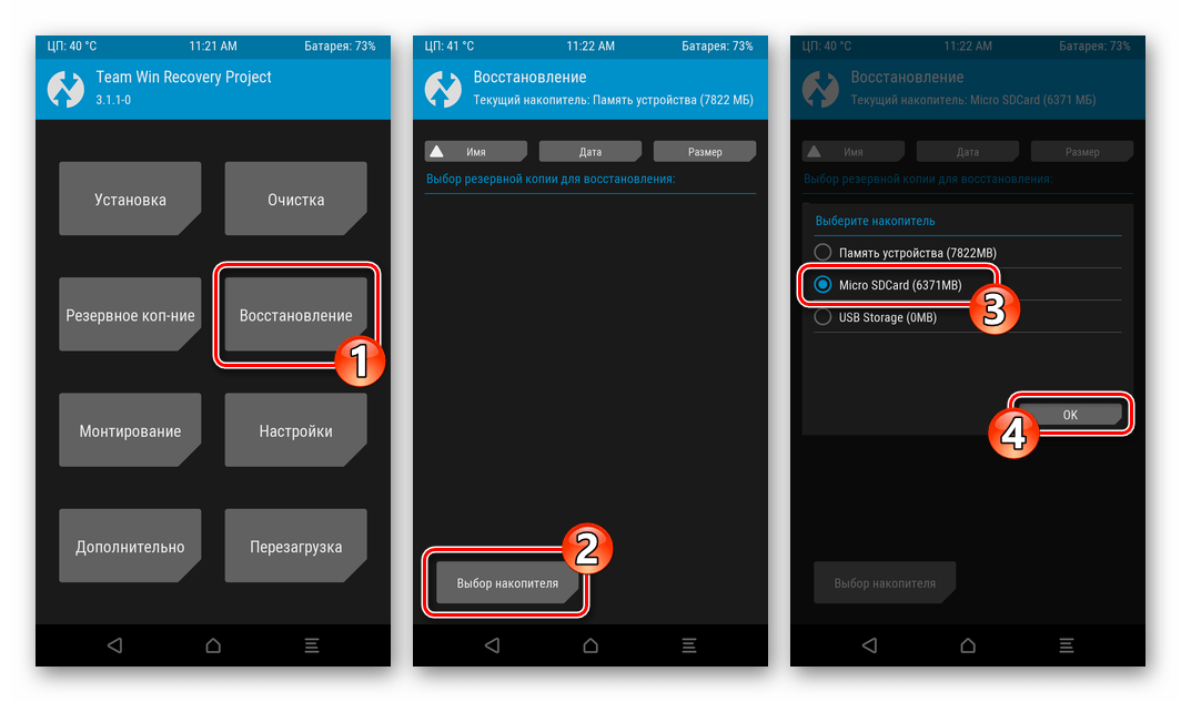 Samsung Galaxy S4 GT-I9500 TWRP раздел Восстановление, выбор карты памяти в качестве места хранения бэкапа