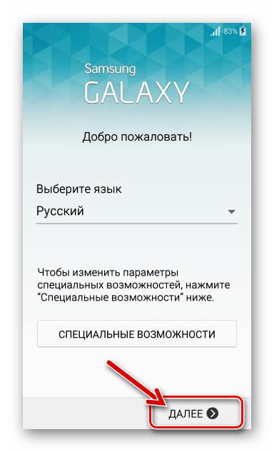 Samsung Galaxy S4 GT-I9500 выбор основных настроек аппарата после сброса через заводское рекавери