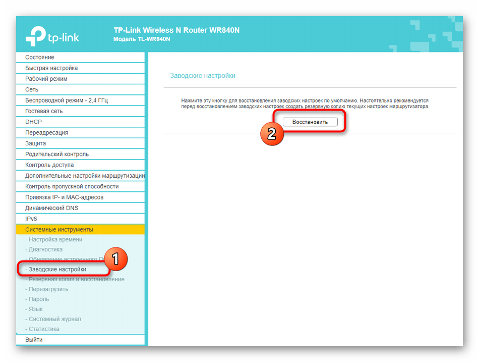Сброс до заводских настроек через веб-интерфейс роутера TP-LINK TL-WR840N