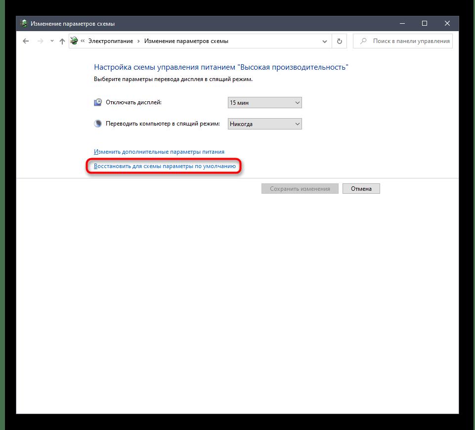 Сброс настроек питания для оптимизации оперативной памяти в Windows 10