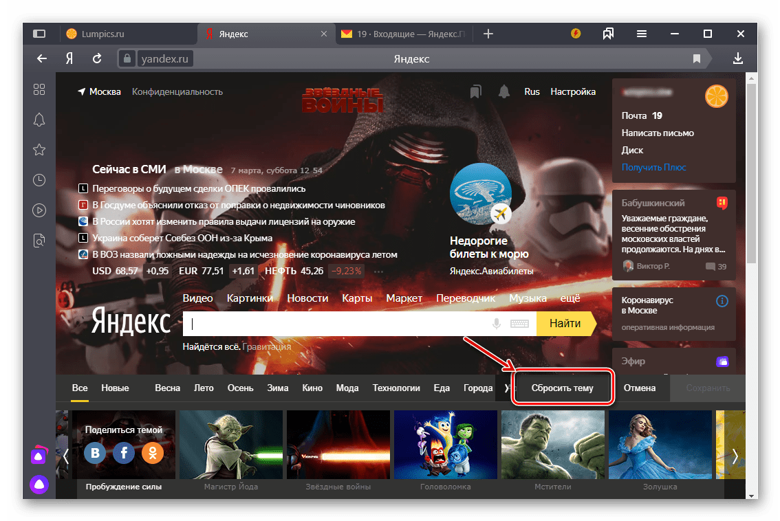 Сбросить выбранную тему на главной странице Яндекса