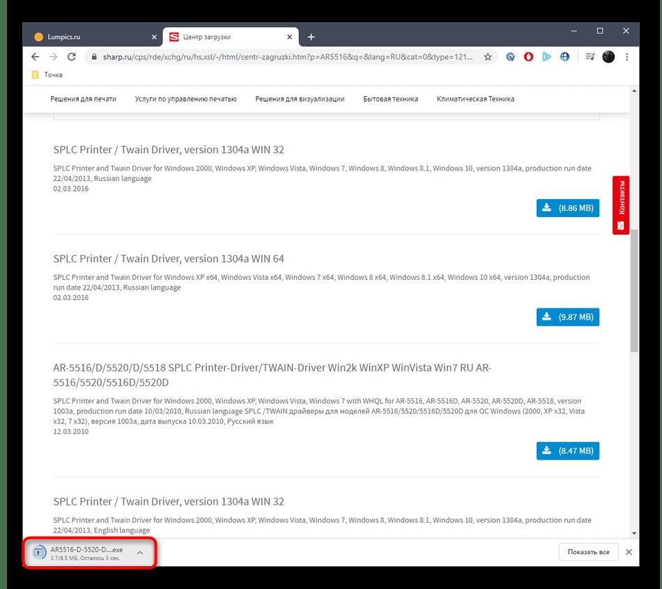 Скачивание драйвера для МФУ Sharp AR-5516 с официального сайта