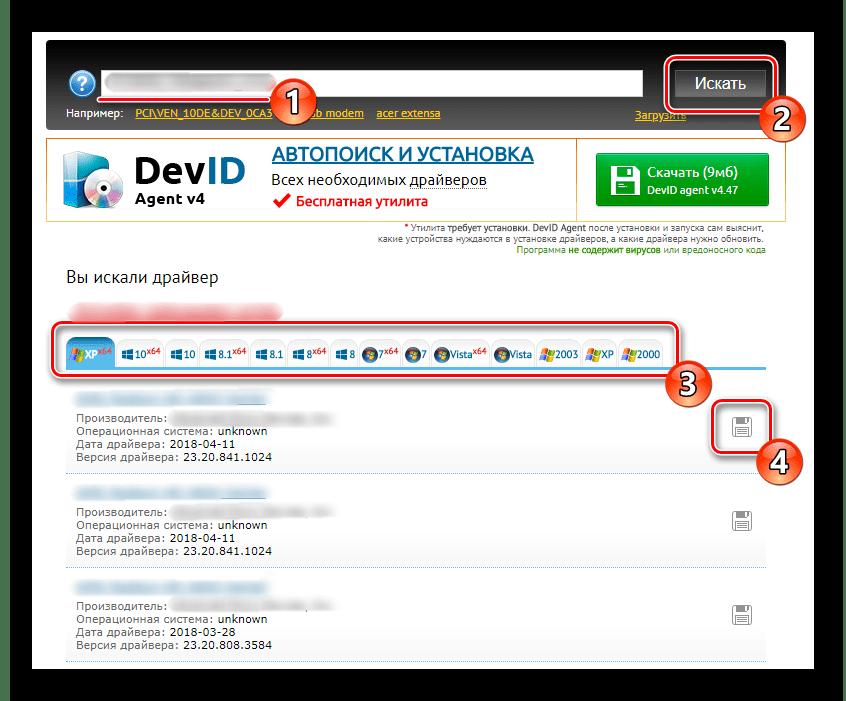 Скачивание драйверов для DNS A15FD через уникальный идентификатор