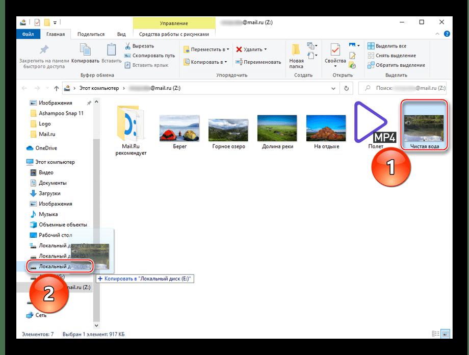 Скачивание файлов облачного хранилища с помощью Диск-О от Mail.ru