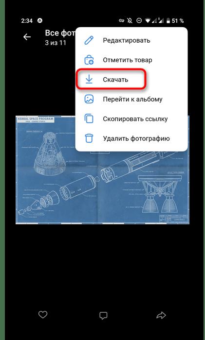Скачивание фото из мобильного приложения ВКонтакте для загрузки в Одноклассники