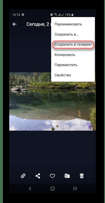 Скачивание фото в приложении Облако@mail.ru на Android