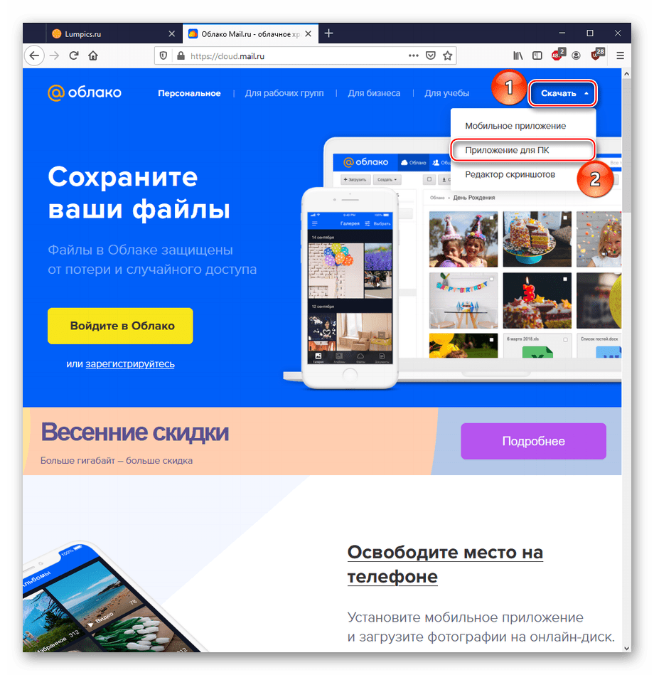 Скачивание специального софта для работы с сервисом Облако@mail.ru