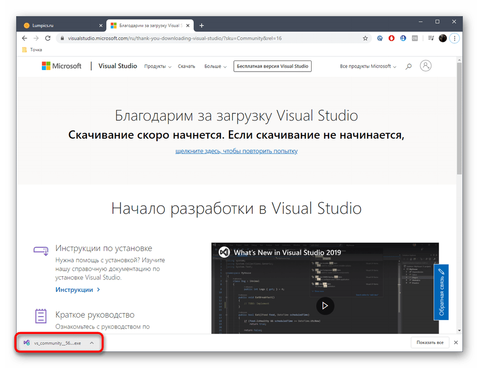 Скачивание версии Visual Studio для переустановки .NET Framework в Windows 10