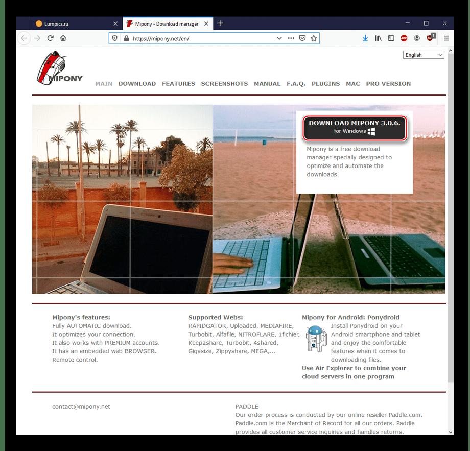 Скачивание загрузчика MiPony с официального сайта