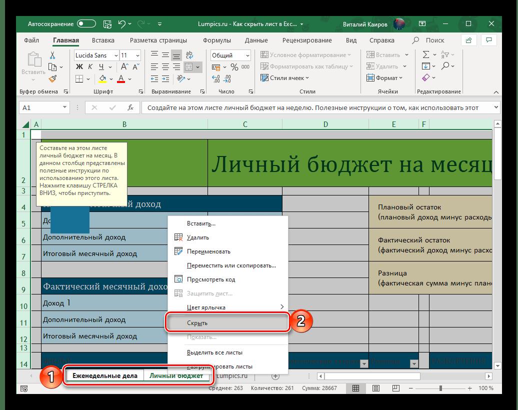 Скрыть несколько листов в программе Microsoft Excel