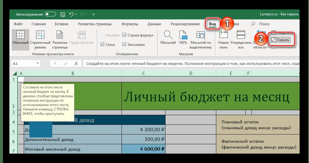 Скрыть всю книгу в программе Microsoft Excel