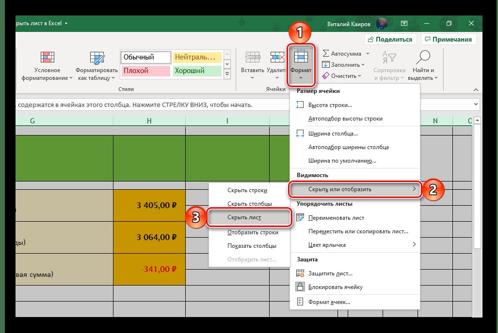 Скрытие листа через меню кнопки Формат в программе Microsoft Excel
