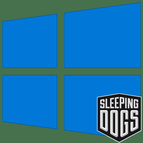 Sleeping Dogs не запускается на Windows 10