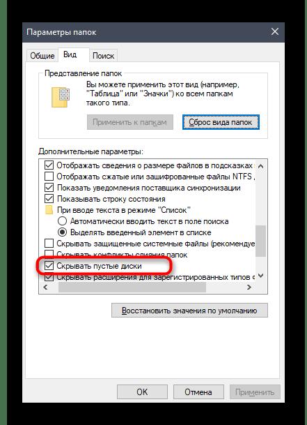 Снятие галочки с пункта Скрывать пустые диски в Windows 10
