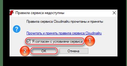 Соглашение с правилами облачного сервиса Облако@mail.ru
